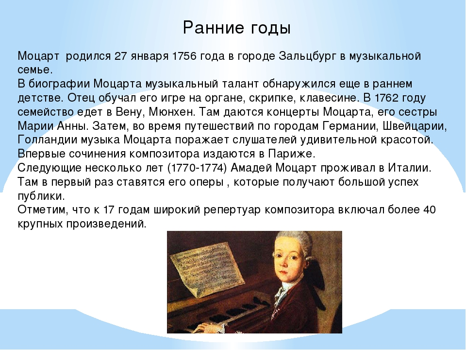 все о моцарте картинки когда он родился трамвая власти