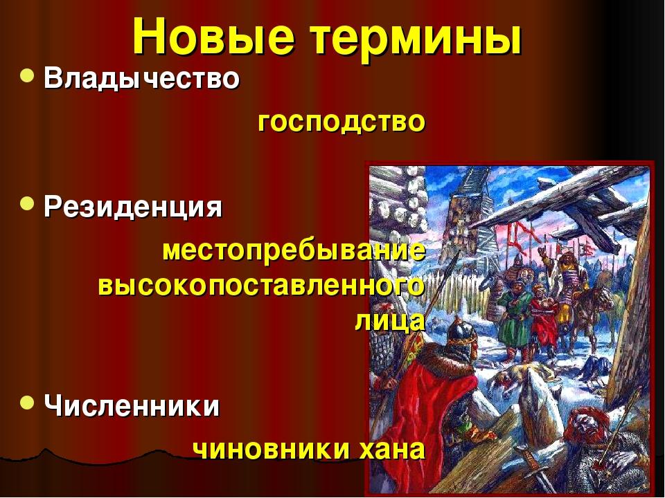 Новые термины Владычество господство Резиденция местопребывание высокопоставл...