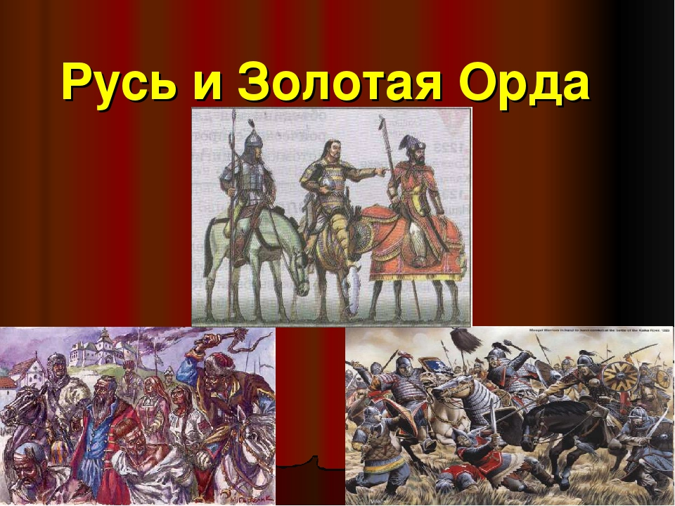 Русь и Золотая Орда