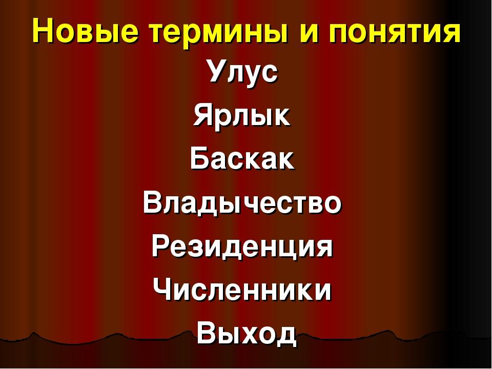 Новые термины и понятия Улус Ярлык Баскак Владычество Резиденция Численники В...