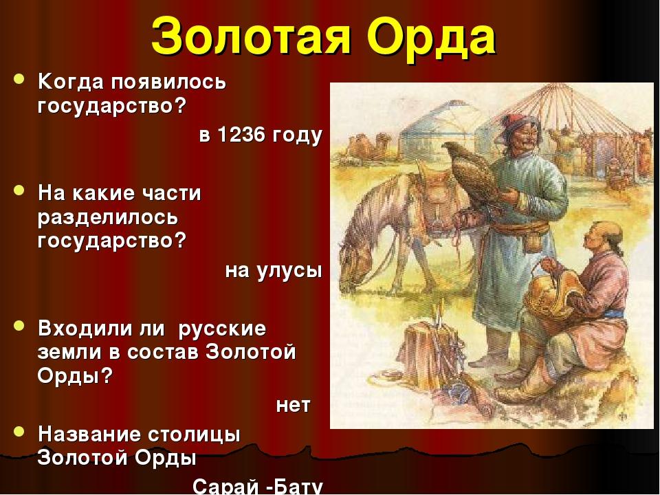 Золотая Орда Когда появилось государство? в 1236 году На какие части разделил...