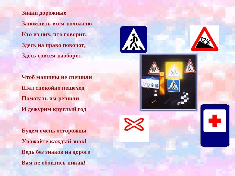 Знаки дорожные Запомнить всем положено Кто из них, что говорит: Здесь на прав...