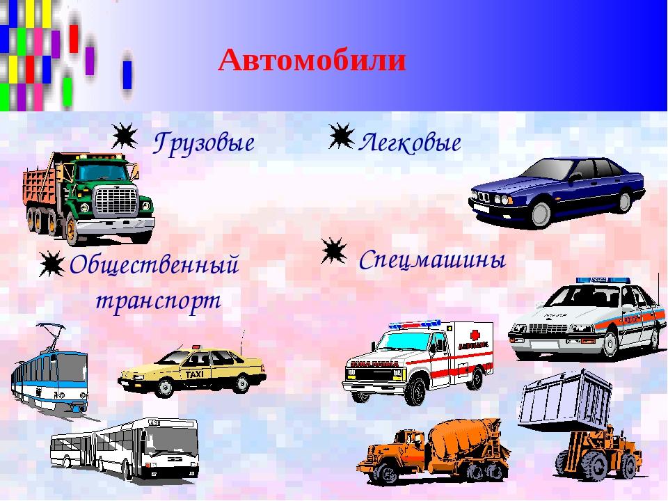 Автомобили Грузовые Легковые Спецмашины Общественный транспорт