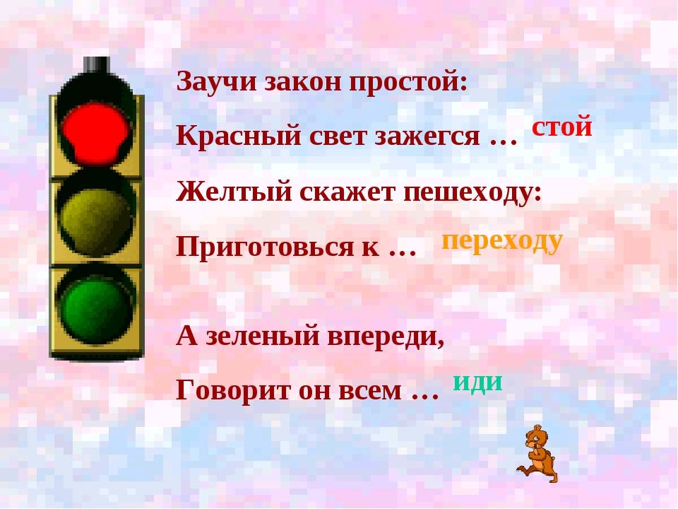 Заучи закон простой: Красный свет зажегся … стой Желтый скажет пешеходу: Приг...