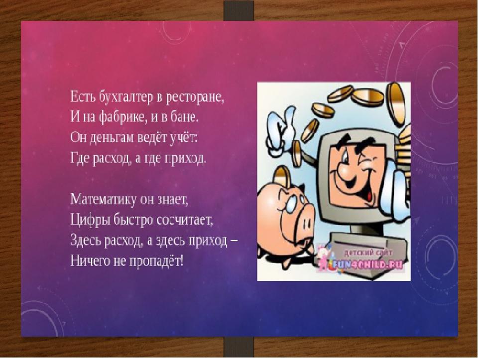 Загадка про главного бухгалтера белгород вакансии на сегодня главного бухгалтера