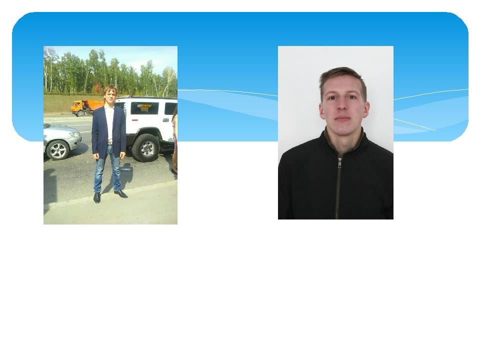 Оплетаев МихаилКалашников Аркадий