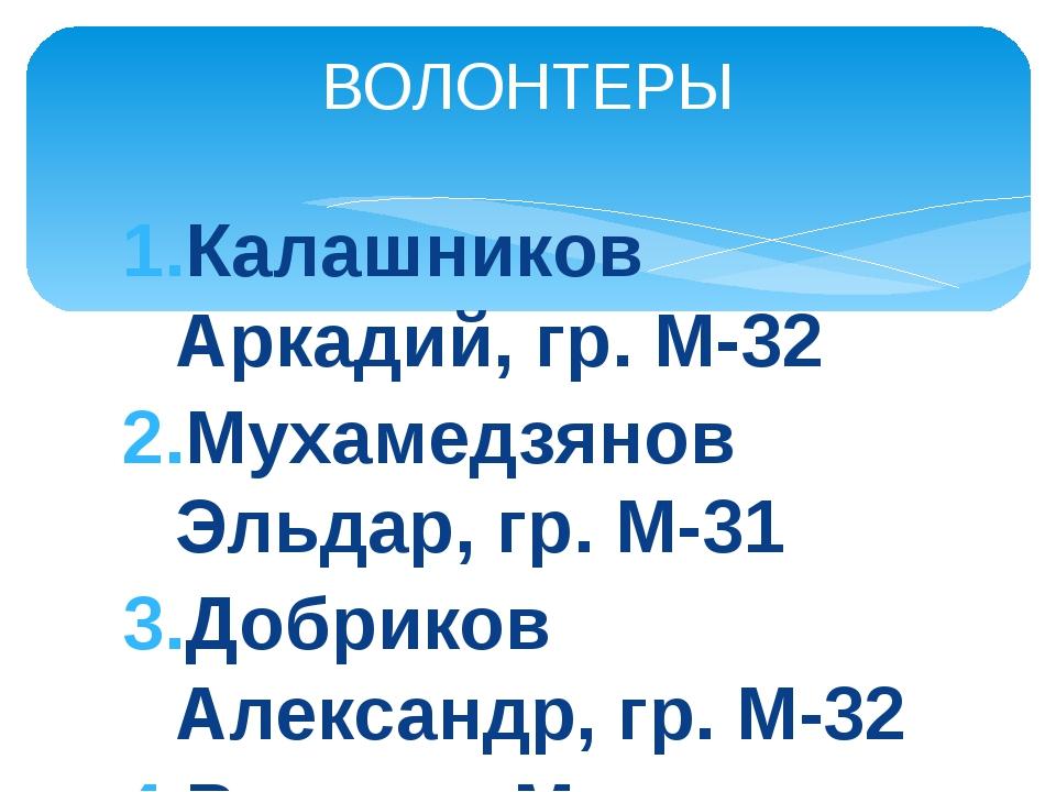 Калашников Аркадий, гр. М-32 Мухамедзянов Эльдар, гр. М-31 Добриков Александр...