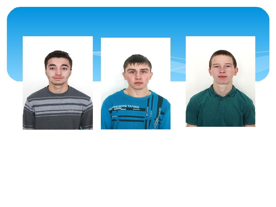 Балахмедов Бахаддин Тозлован АндрейРудаков Михаил
