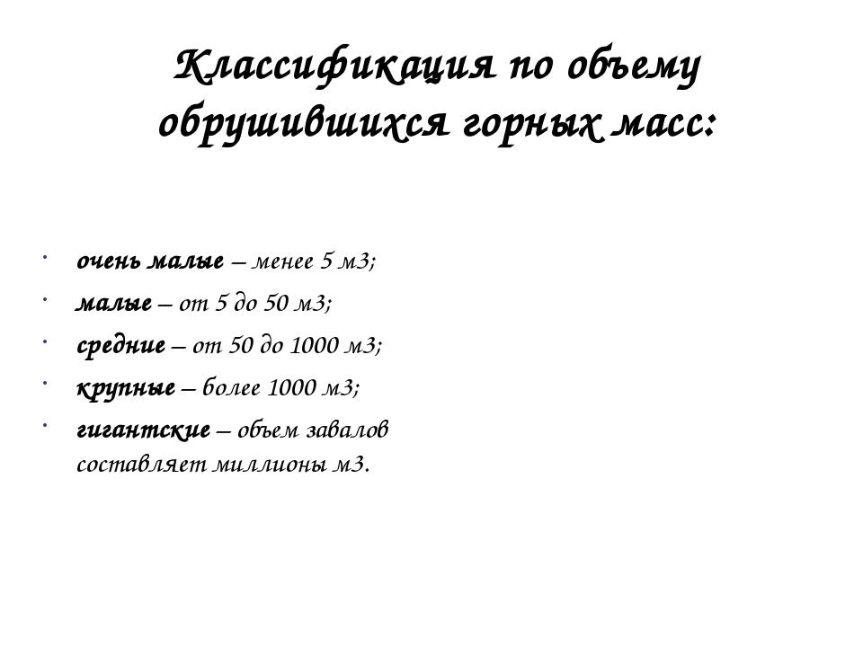 Классификация по объему обрушившихся горных масс: очень малые – менее 5 м3; м...