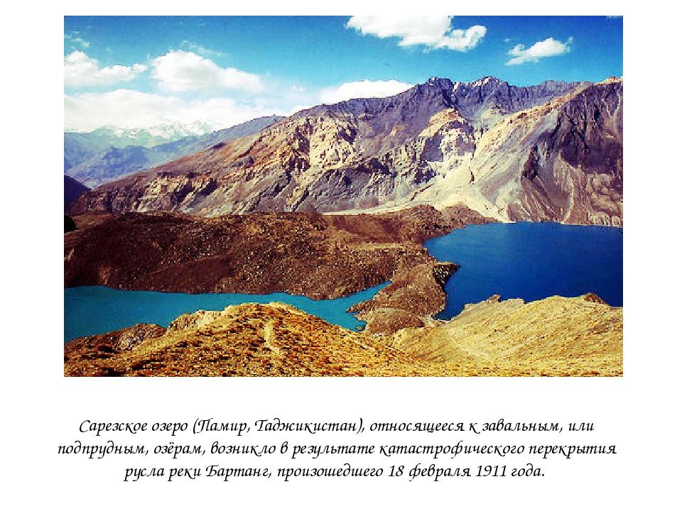 Сарезское озеро (Памир, Таджикистан), относящееся к завальным, или подпрудным...