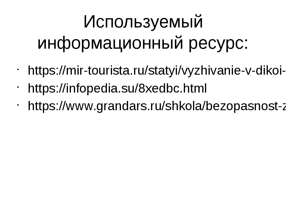 Используемый информационный ресурс: https://mir-tourista.ru/statyi/vyzhivanie...