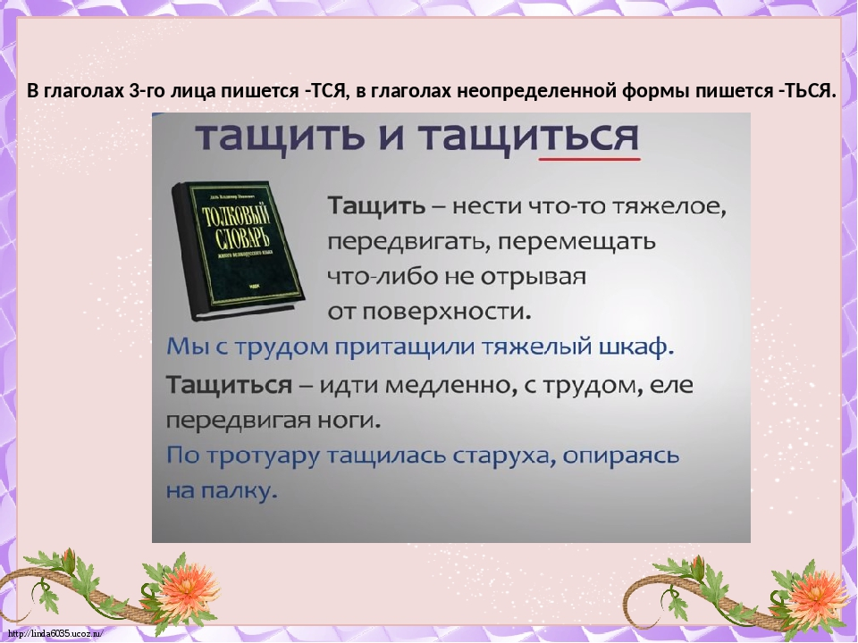 В глаголах 3-го лица пишется -ТСЯ, в глаголах неопределенной формы пишется -Т...