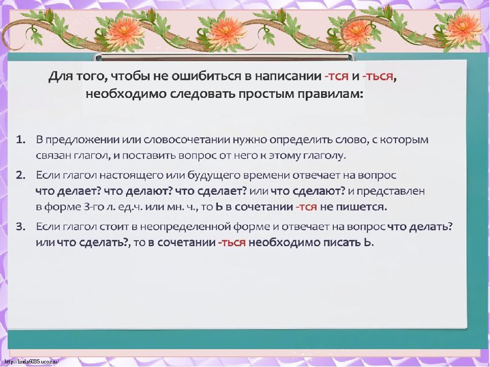 . http://linda6035.ucoz.ru/