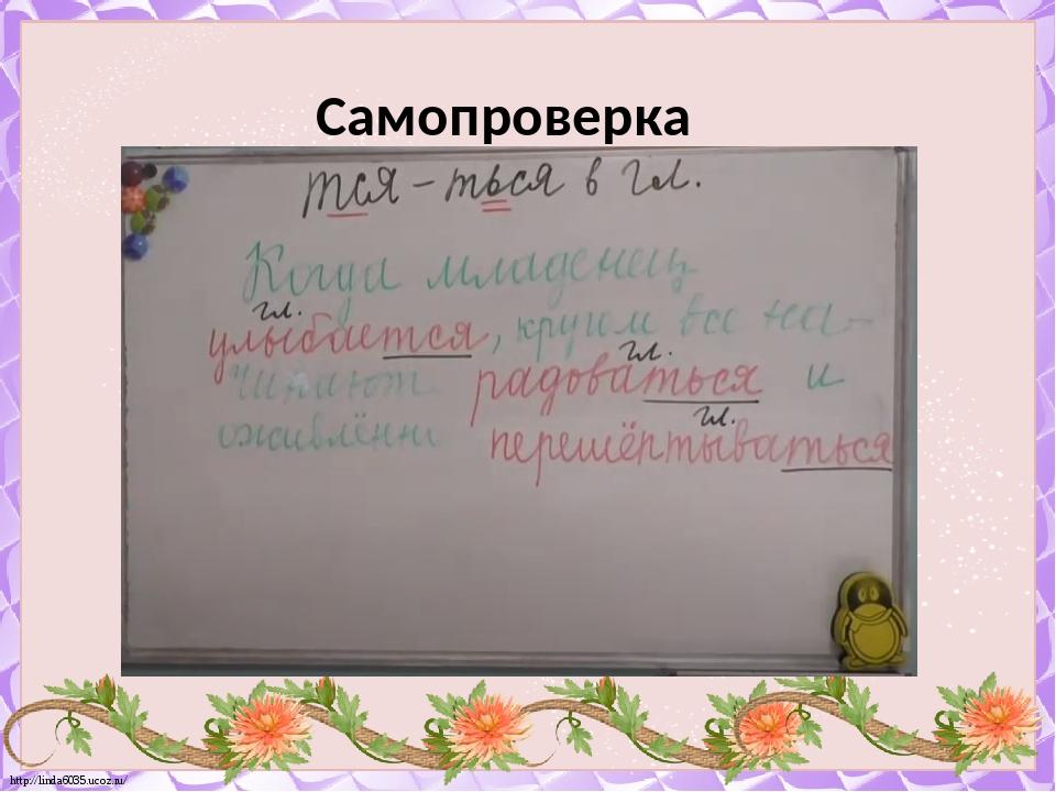 Самопроверка http://linda6035.ucoz.ru/