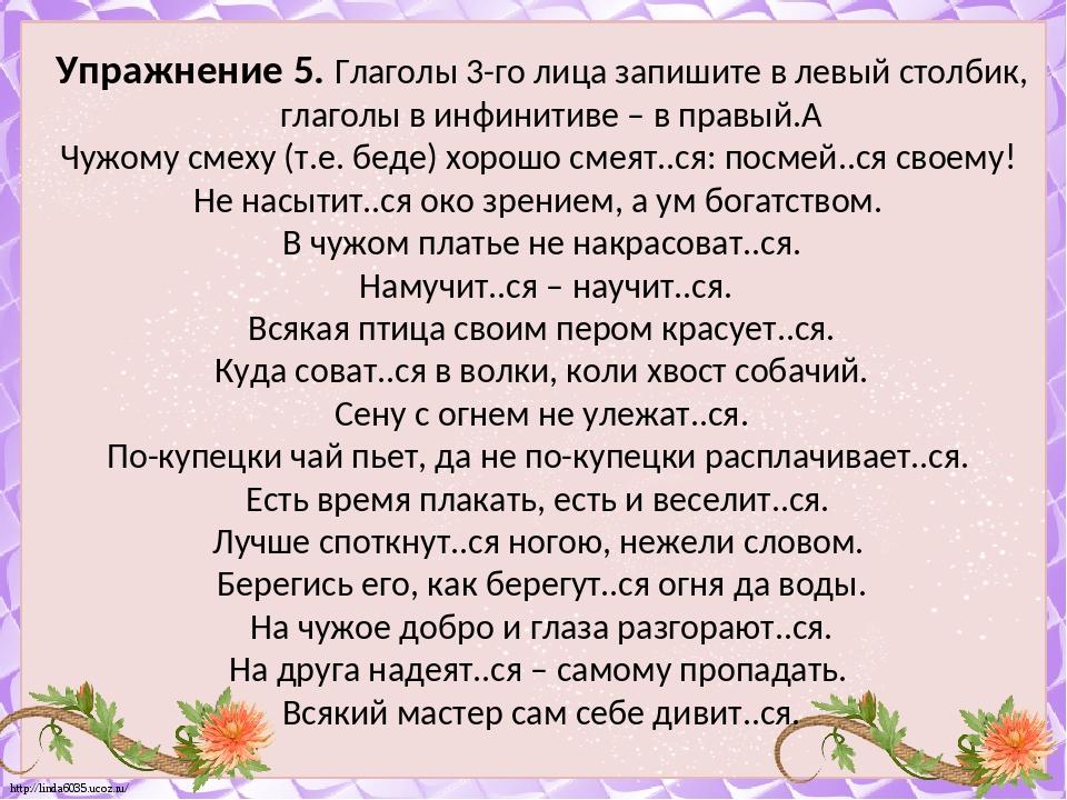 Упражнение 5. Глаголы 3-го лица запишите в левый столбик, глаголы в инфинитив...