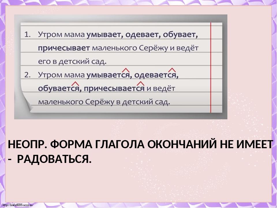 НЕОПР. ФОРМА ГЛАГОЛА ОКОНЧАНИЙ НЕ ИМЕЕТ - РАДОВАТЬСЯ. http://linda6035.ucoz.ru/