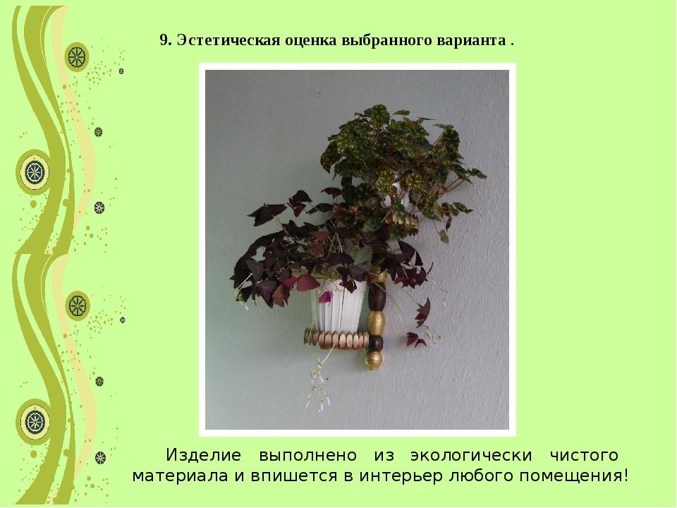 9. Эстетическая оценка выбранного варианта . Изделие выполнено из экологичес...