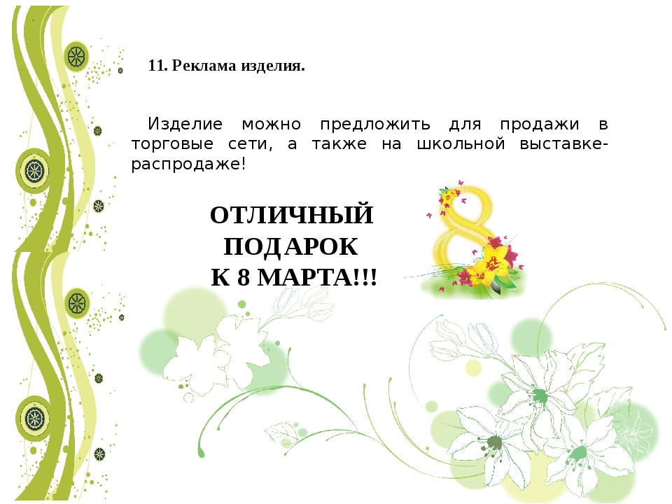 11. Реклама изделия. . Изделие можно предложить для продажи в торговые сети,...