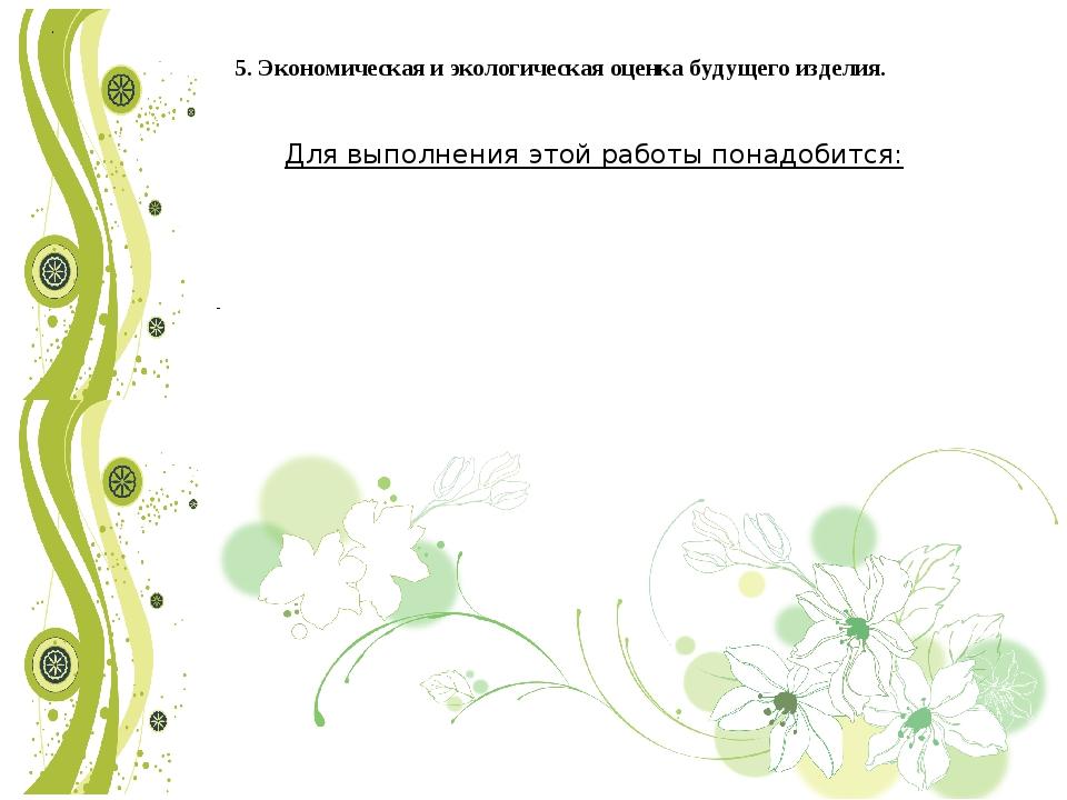 5. Экономическая и экологическая оценка будущего изделия. . Для выполнения эт...