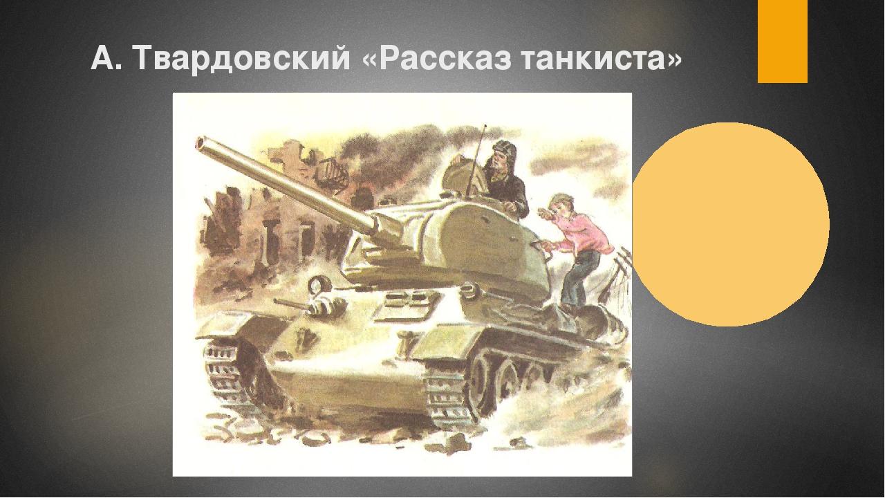 Рисунки к стихотворению рассказ танкиста твардовский храм