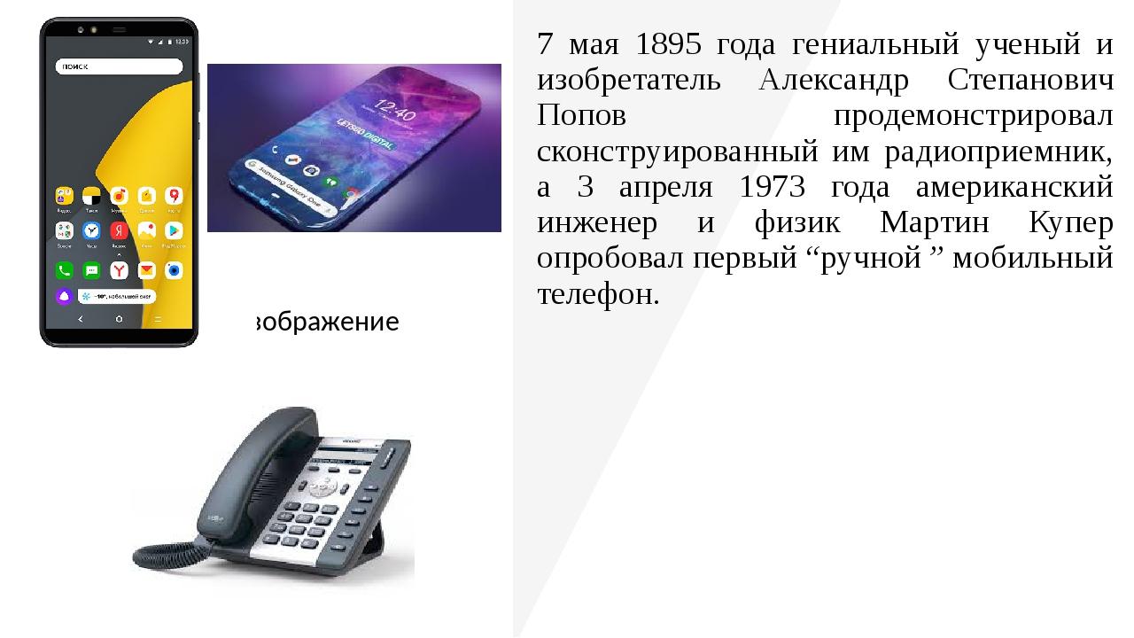 7 мая 1895 года гениальный ученый и изобретатель Александр Степанович Попов п...