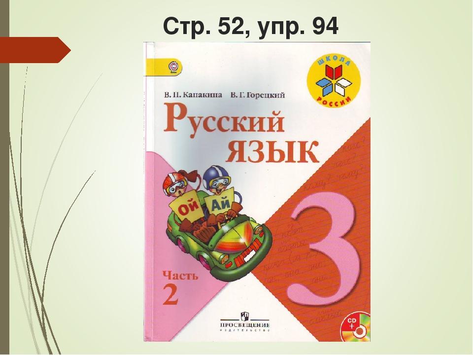 Стр. 52, упр. 94