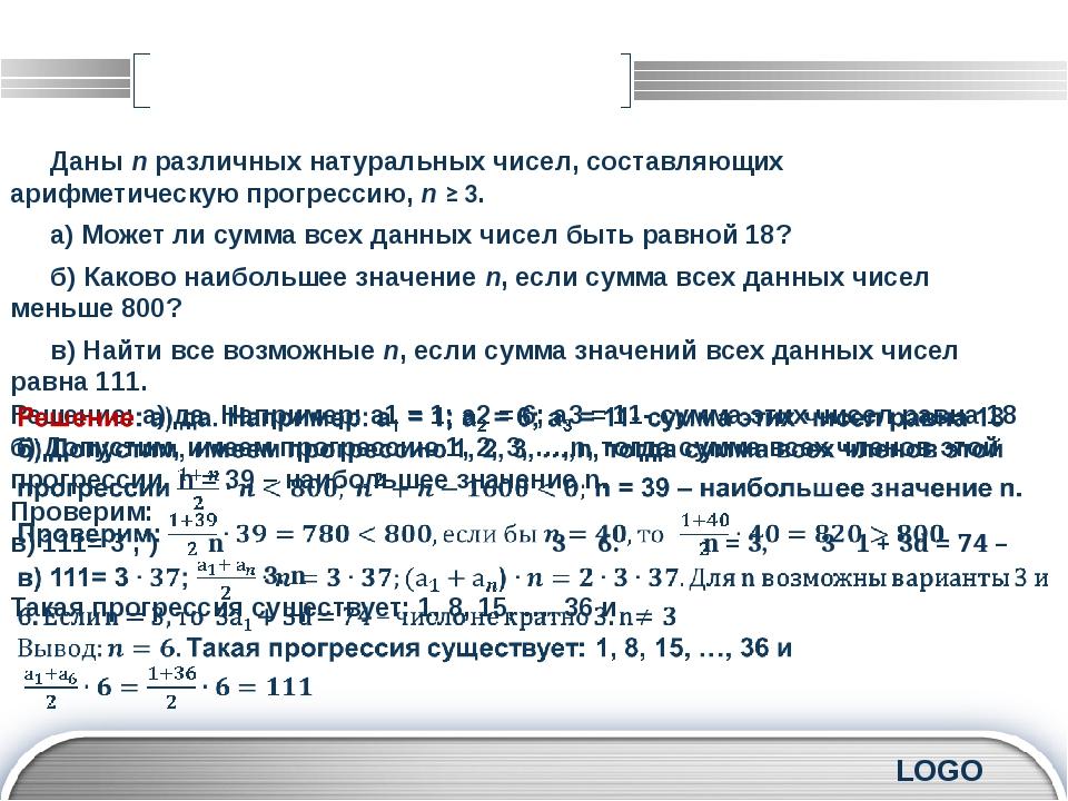 Даны n различных натуральных чисел составляющих арифметическую прогрессию n 3 может ли сум