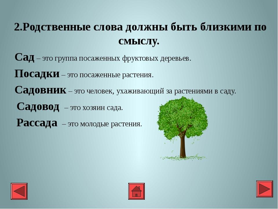 Картинки однокоренных слов к слову сад