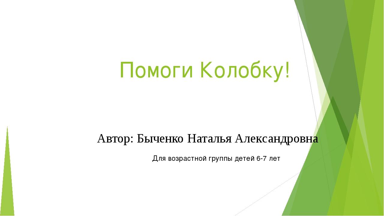 Помоги Колобку! Автор: Быченко Наталья Александровна Для возрастной группы де...