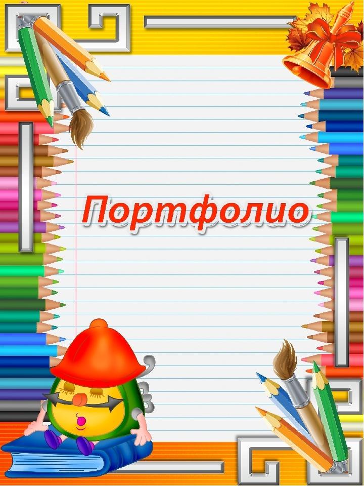 Веником, картинки на школьную тему для оформления портфолио ученика