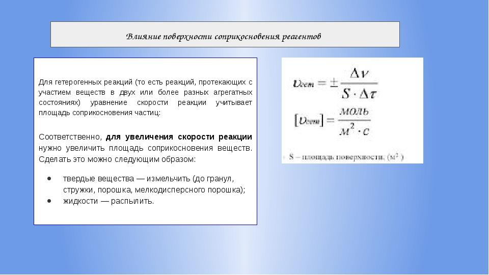 Влияние поверхности соприкосновения реагентов Для гетерогенных реакций (то ес...