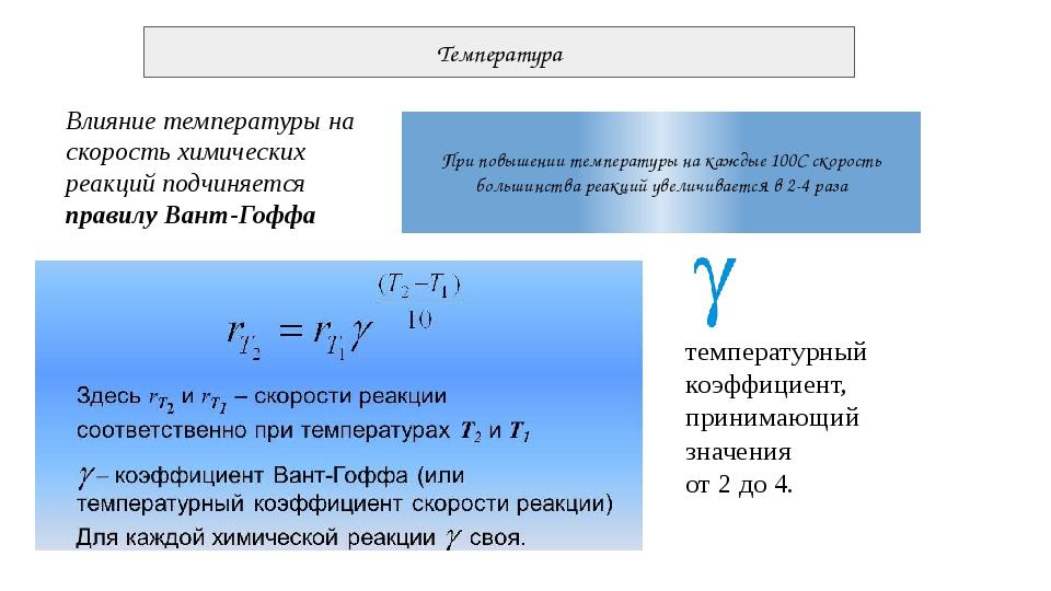 Температура Влияние температуры на скорость химических реакций подчиняется пр...