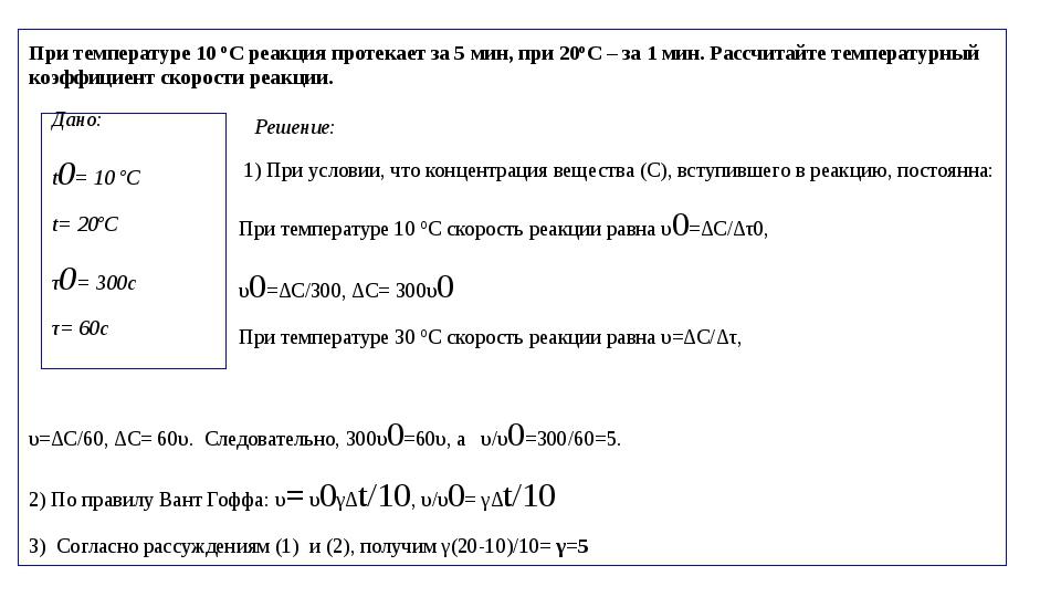 При температуре 10 ºС реакция протекает за 5 мин, при 20ºС – за 1 мин. Рассчи...