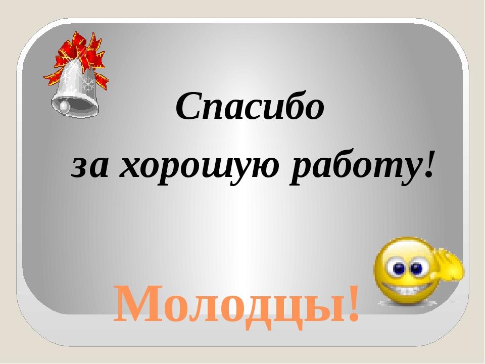 Молодцы! Спасибо за хорошую работу!