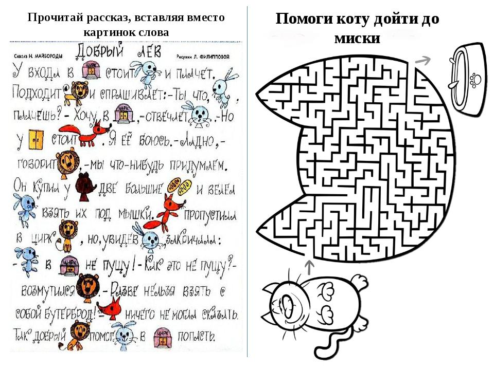 Помоги коту дойти до миски Прочитай рассказ, вставляя вместо картинок слова