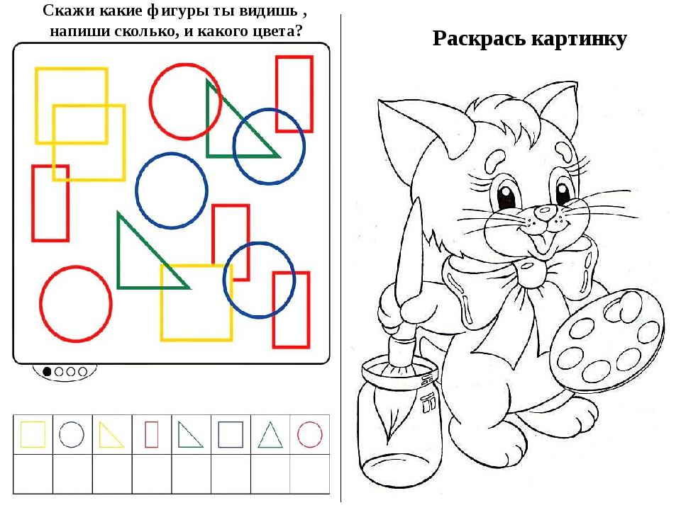 Раскрась картинку Скажи какие фигуры ты видишь , напиши сколько, и какого цве...