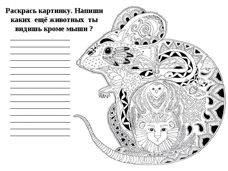 Раскрась картинку. Напиши каких ещё животных ты видишь кроме мыши ? _________...