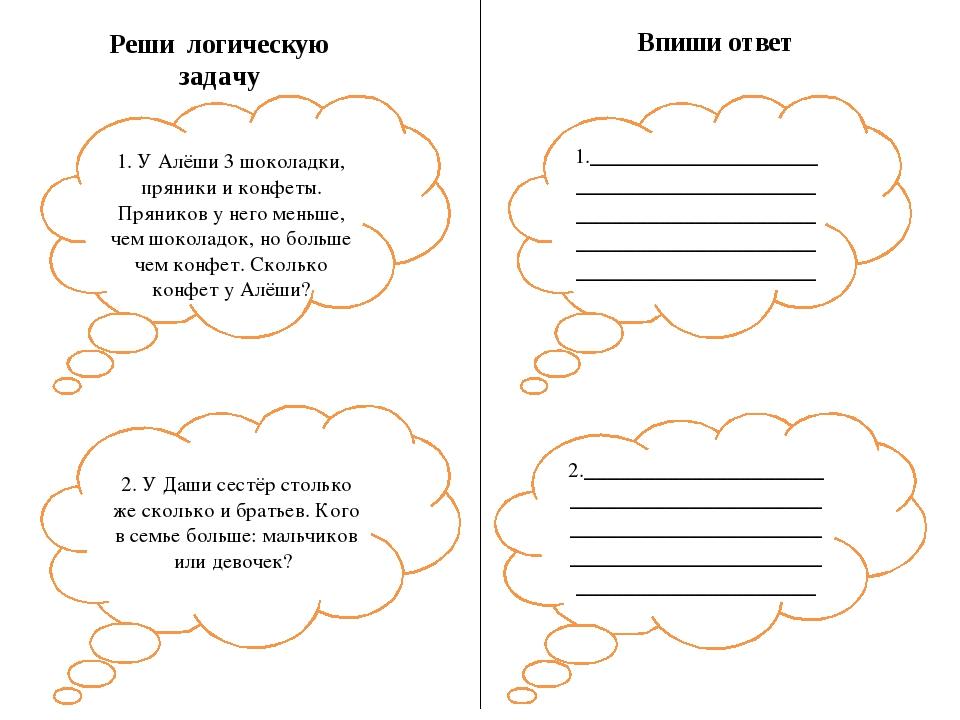 Впиши ответ Реши логическую задачу 1. У Алёши 3 шоколадки, пряники и конфеты....