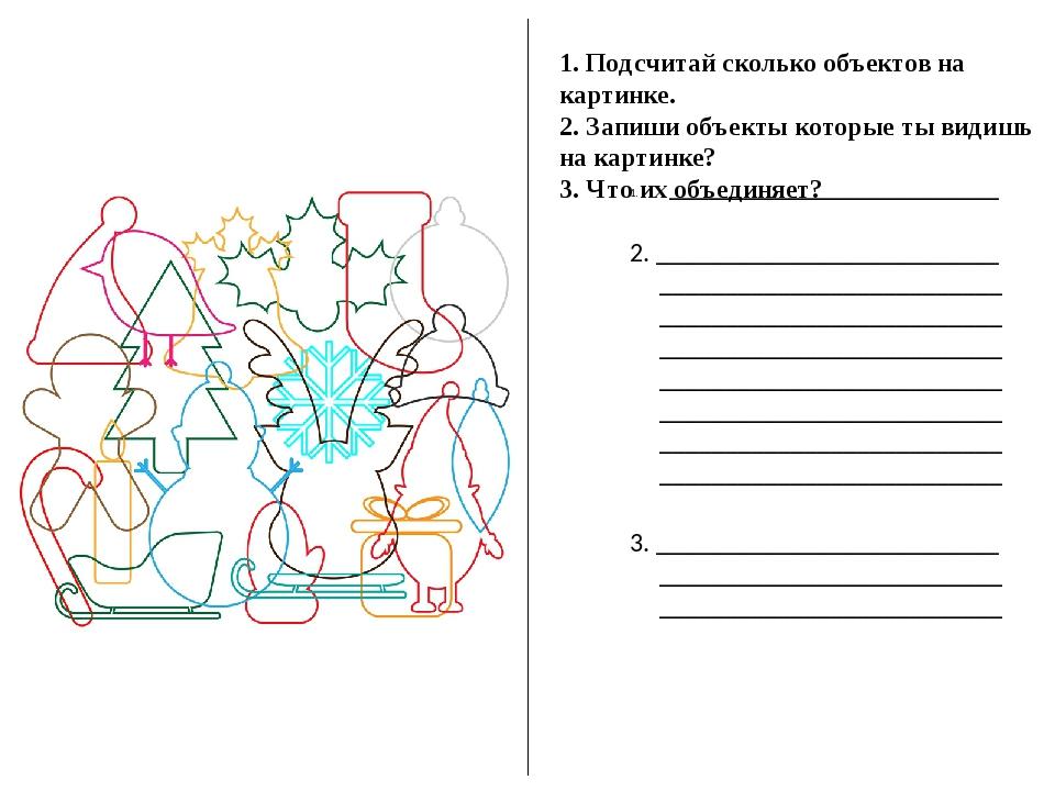 1. Подсчитай сколько объектов на картинке. 2. Запиши объекты которые ты видиш...