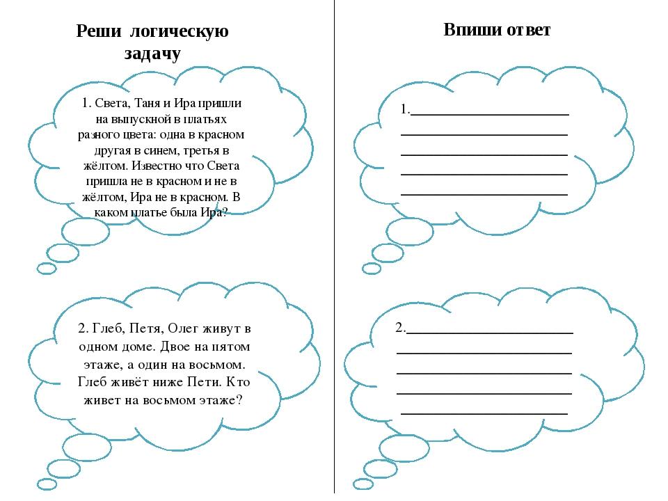Впиши ответ Реши логическую задачу 1. Света, Таня и Ира пришли на выпускной в...