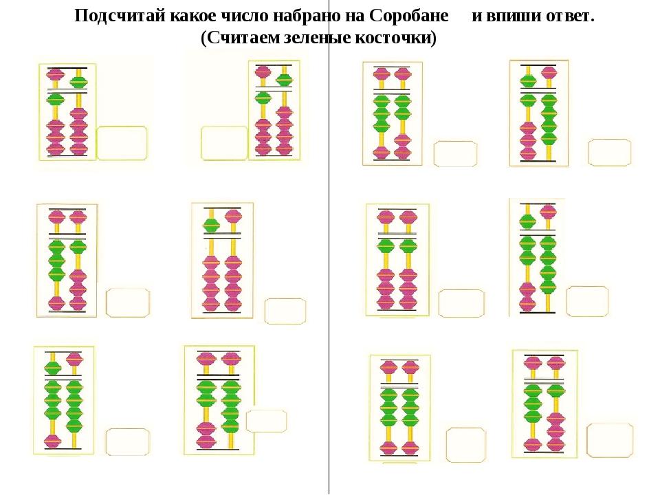 Подсчитай какое число набрано на Соробане и впиши ответ. (Считаем зеленые ко...
