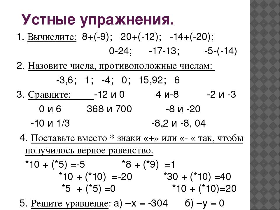 Устные упражнения. 1. Вычислите: 8+(-9); 20+(-12); -14+(-20); 0-24; -17-13;...