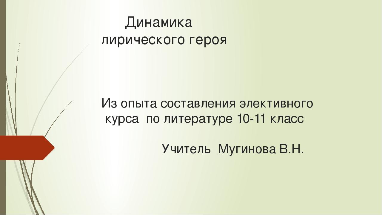 Динамика лирического героя Из опыта составления элективного курса по литерат...