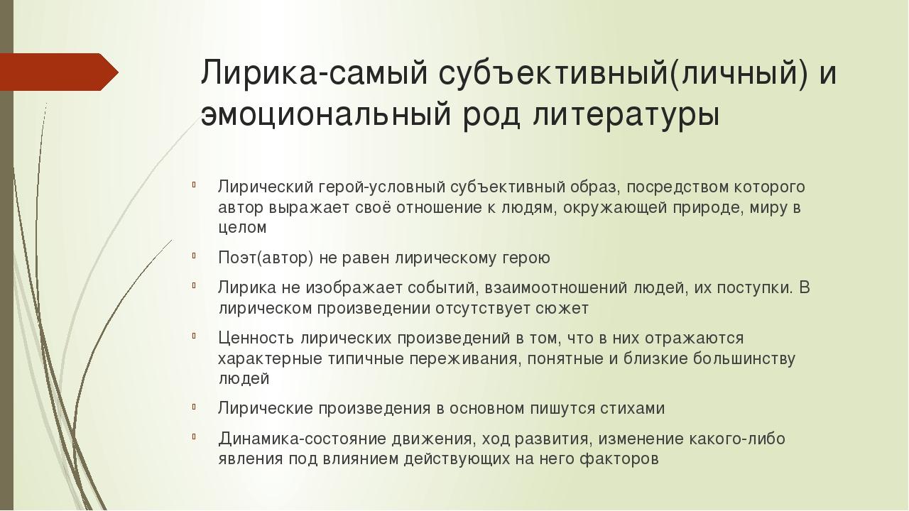 Лирика-самый субъективный(личный) и эмоциональный род литературы Лирический г...