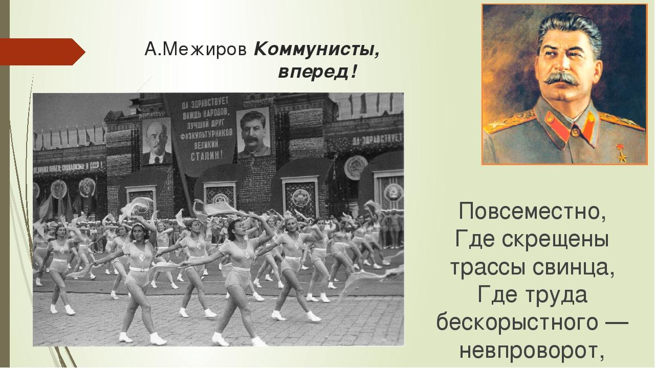 А.Межиров Коммунисты, вперед! Повсеместно, Где скрещены трассы свинца, Где тр...