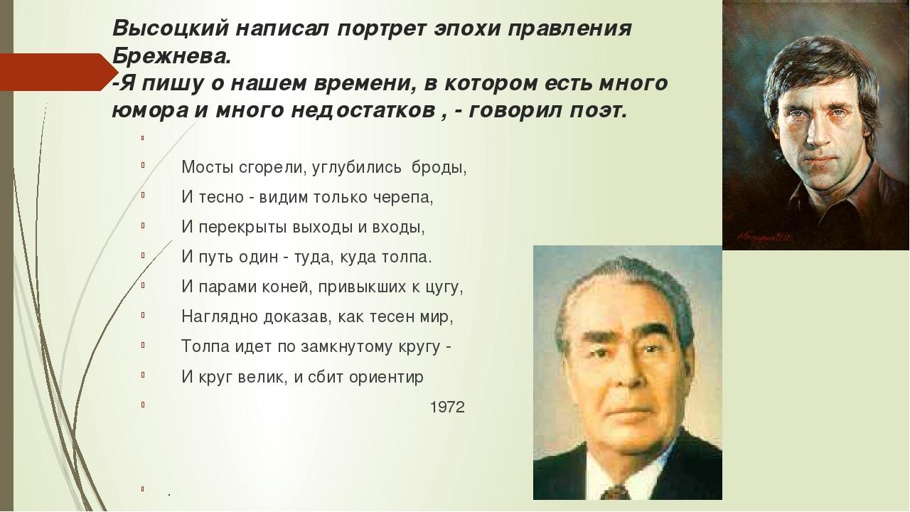 Высоцкий написал портрет эпохи правления Брежнева. -Я пишу о нашем времени, в...
