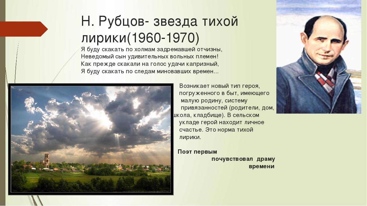 Н. Рубцов- звезда тихой лирики(1960-1970) Я буду скакать по холмам задремавше...