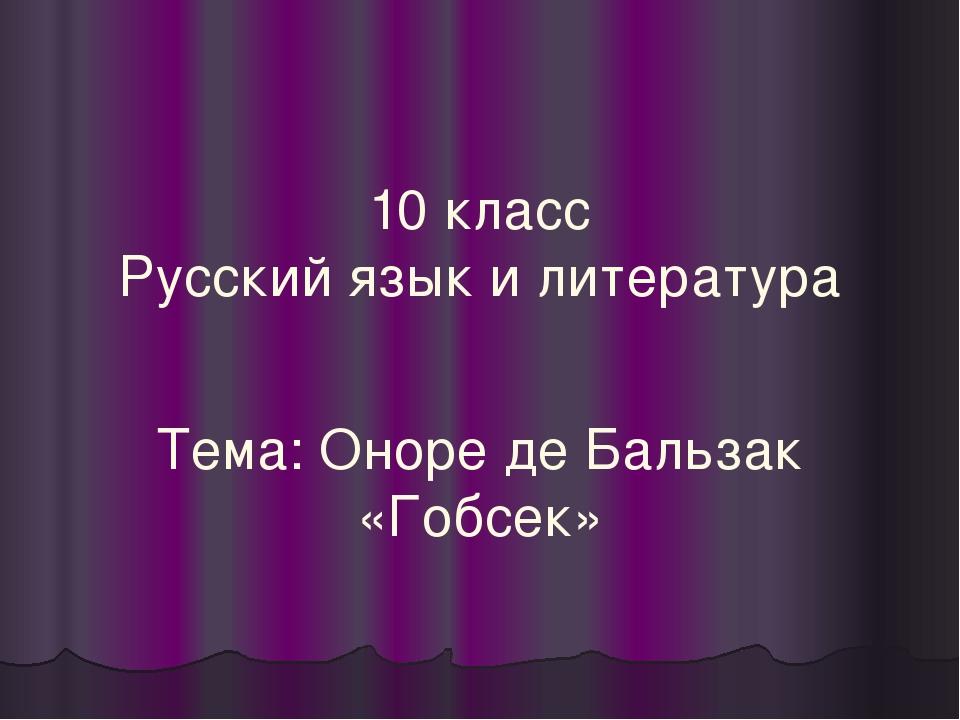 10 класс Русский язык и литература Тема: Оноре де Бальзак «Гобсек»