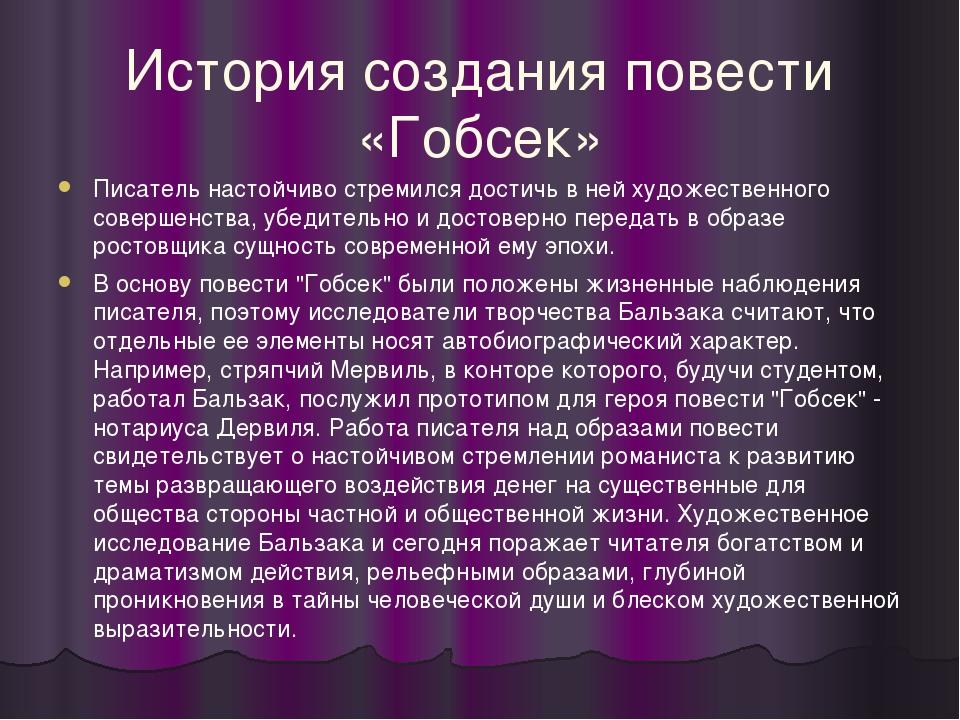 История создания повести «Гобсек» Писатель настойчиво стремился достичь в ней...