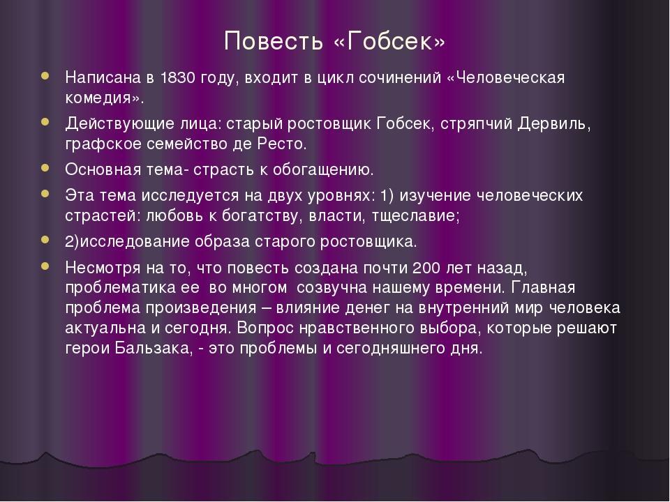 Повесть «Гобсек» Написана в 1830 году, входит в цикл сочинений «Человеческая...